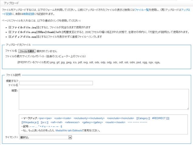 ファイル:ファイルアップロード.png