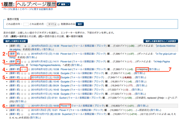 JA-pagehistory-details