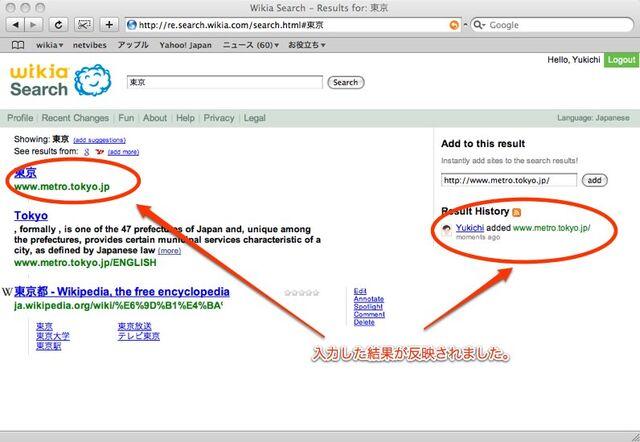 ファイル:Search tokyo2.jpg