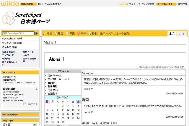 ファイル:Ss scratchpad.jpg