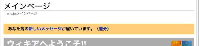 ファイル:会話ページの通知.png