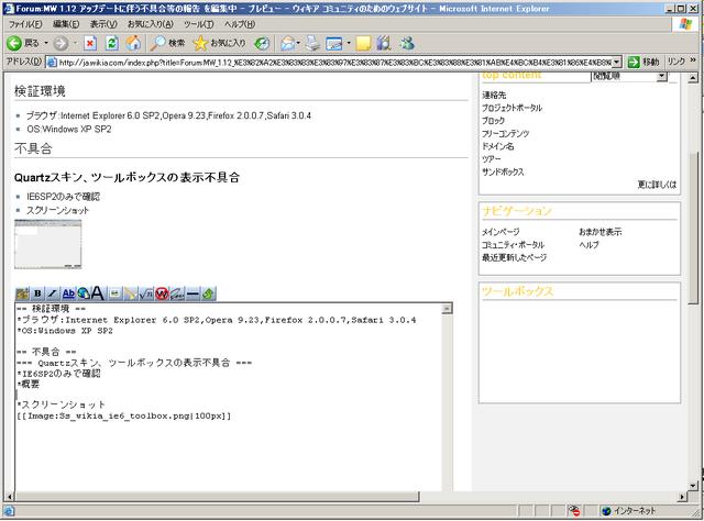 ファイル:Ss wikia ie6 toolbox2.png