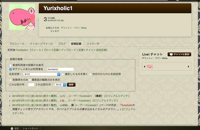 ファイル:Userpage account.png