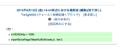 2015年6月13日 (土) 01:53時点における版のサムネイル