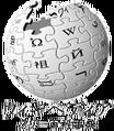 2007年9月6日 (木) 02:55時点における版のサムネイル