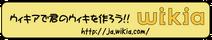 Wikia banner ja 02