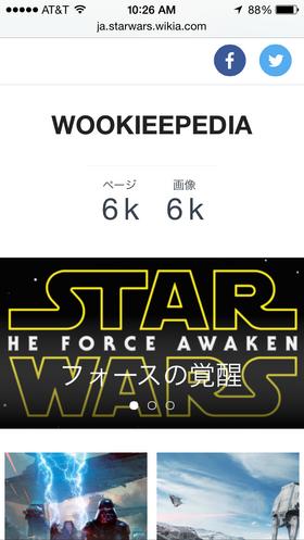 Wookieepedia Curated Mainpage 2