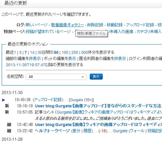ファイル:最近の更新画面.png