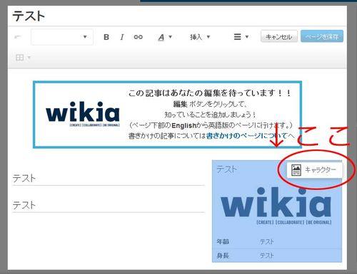 ファイル:ビジュアルエディタ1.jpg