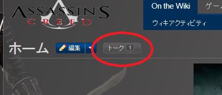 ファイル:Ja.assassinscreed Main-page talk-button.png