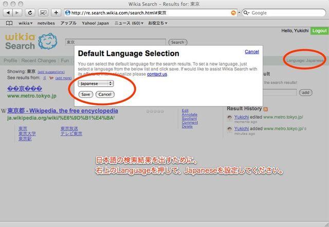 ファイル:Search lang.jpg
