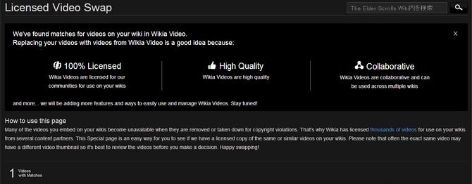 LicensedVideoSwapでスワップ可能な動画があるときに表示される画面