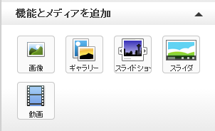 編集画面右の画像追加ボタン