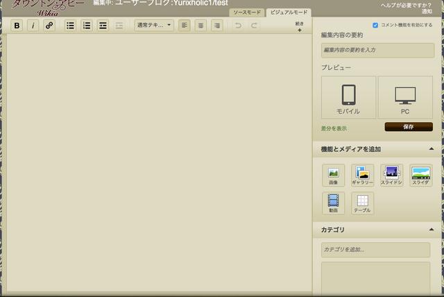 ファイル:Blog edit.png