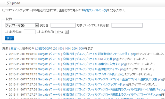 ファイル:アップロード記録.png
