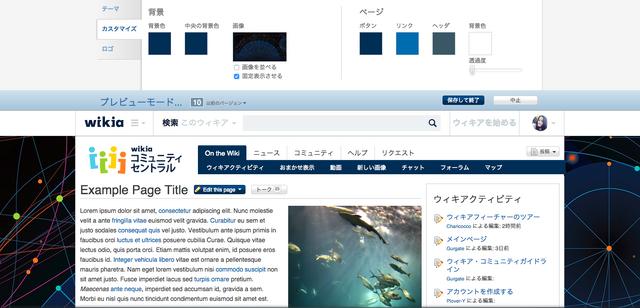 ファイル:テーマデザイナー カスタマイズ.png