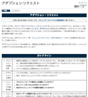 アダプションリクエストのページ