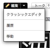 ファイル:Edit menu.png