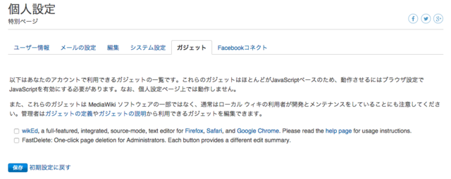 ファイル:Gadget preference.png