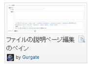 「サムネイル表示.png」ファイルを本当にサムネイルで表示する