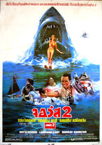 Jaws 2 poster Thailand