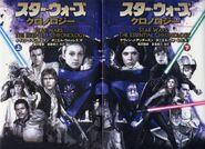 Die ultimative Chronik - japanisches Cover
