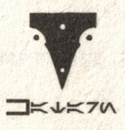 Katarn-Clan