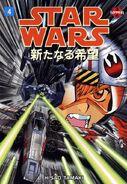 ANH Manga 04 en