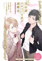 Manga ch 3 cover