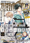 Comic zero-sum January 2020 cover