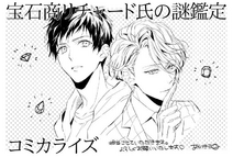 Richard and Seigi (manga)