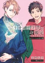 Fanbook cover