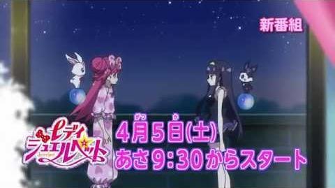 Lady Jewelpet レディ ジュエルペット 番宣映像