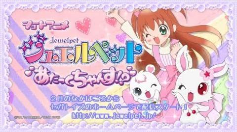 ショートアニメ ジュエルペット~あたっくちゃんす!?~予告編