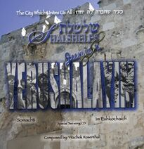Shalsheles Junior Yerushalayim