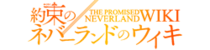 The Promised Neverland Wiki-wordmark