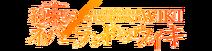 The Promised Neverland Wiki-wordmark