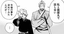 Gabimaru and Shion