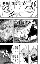 Chapter 044