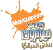 300px-Jimmy Neutron logo araby