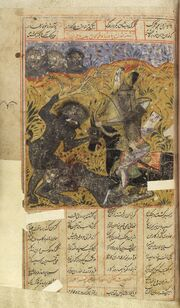 Shah Namah, the Persian Epic of the Kings Wellcome L0035191