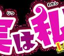 Wikia Jitsu wa Watashi wa