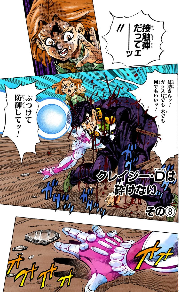 Crazy Diamond is Unbreakable, Part 8. Cover A; Cover B. Cover A
