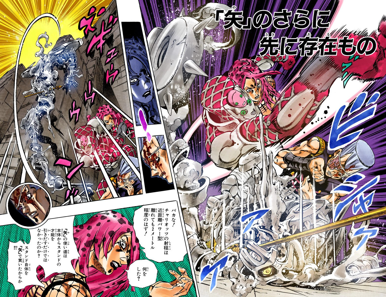 Chapter 571 Cover B