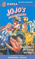 Volume 12Jailu
