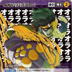 Star Platinum in Crusade Card Game