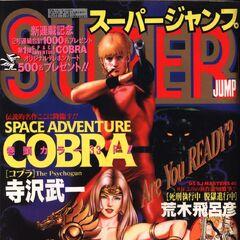 Super Jump No. 2, 1995