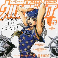 <i>Ultra Jump</i> May 2014 (<i>JoJolion</i> emblem)