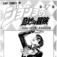 The illustration found in Volume 47