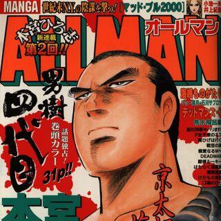 Manga Allman 1999, Issue #14